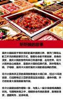 黑色实景餐饮火锅翻页H5