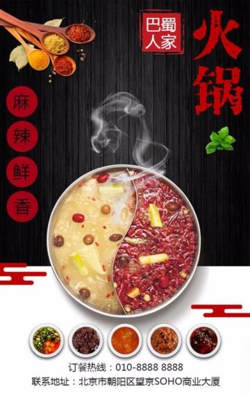 火锅店品牌宣传推广 火锅自助 烧烤麻辣烫 餐饮行业