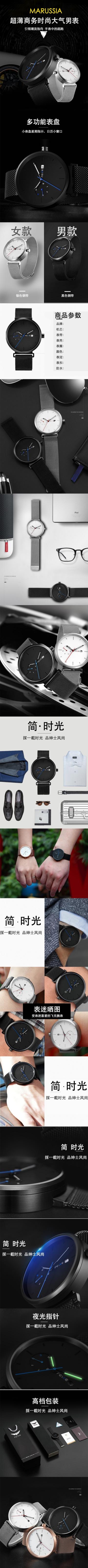 时尚简约手表扁平电商详情图