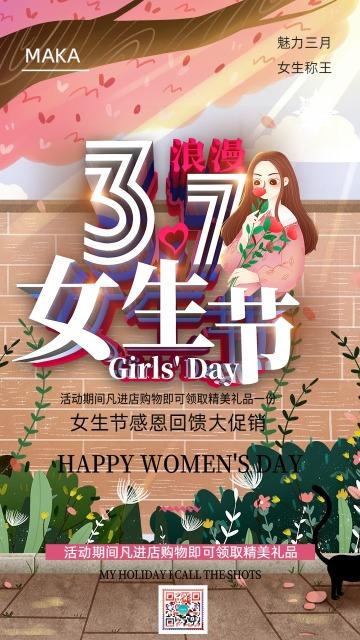原创37女生节节日店铺促销活动海报