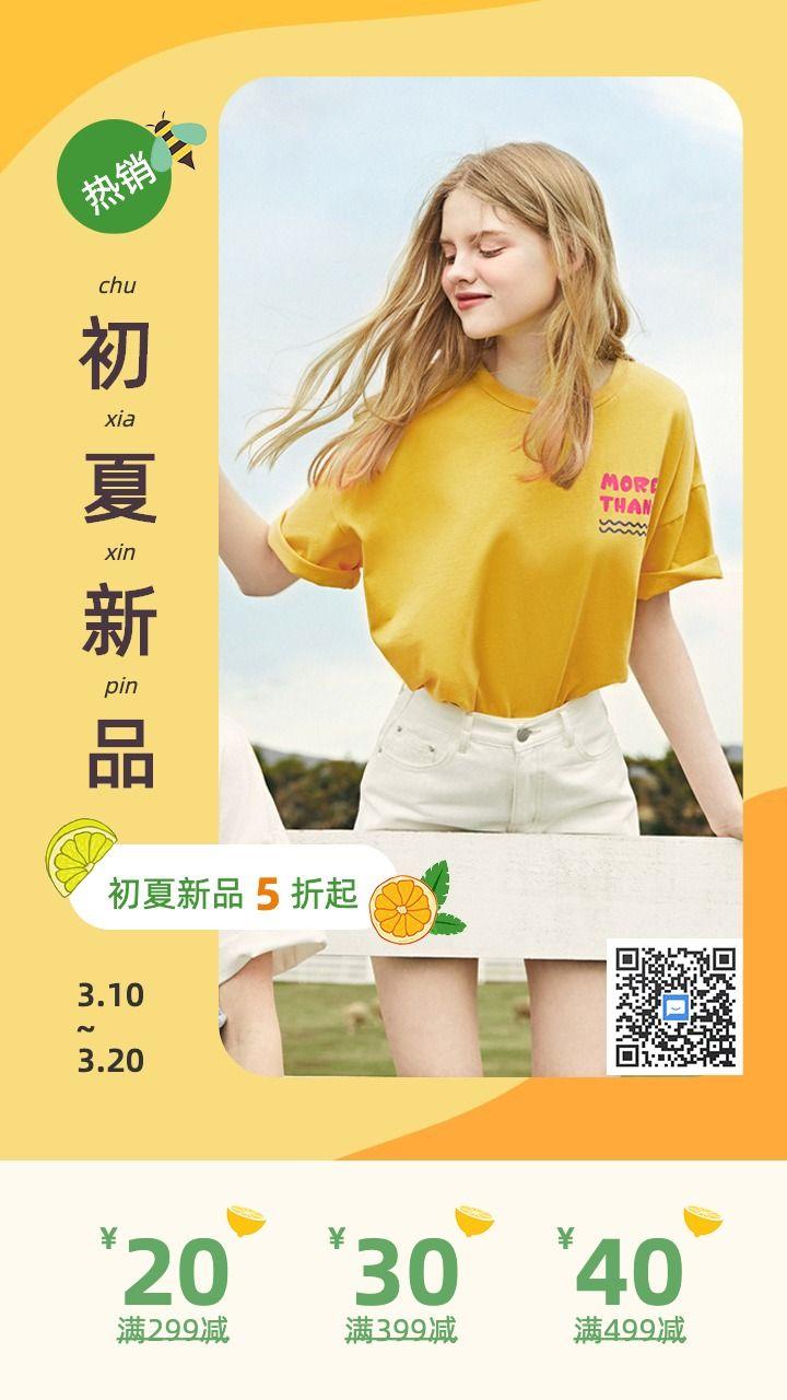 简约扁平清新文艺少女柠檬黄夏季夏装服装上新零售电商女装新品上市打折促销活动海报