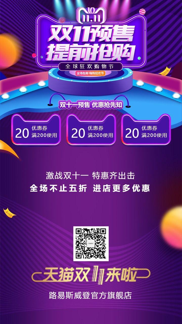 蓝紫 双十一 双11 电商大促 双十一促销 天猫双十一 电商微商