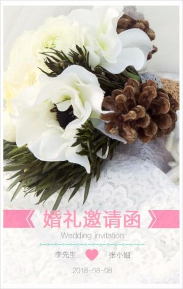 清新浪漫唯美婚礼邀请函
