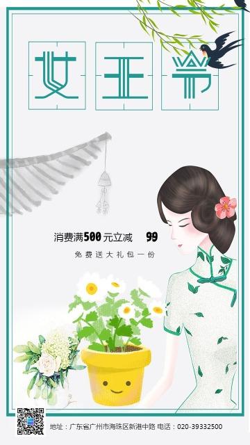 民国风女王节卡通促销海报