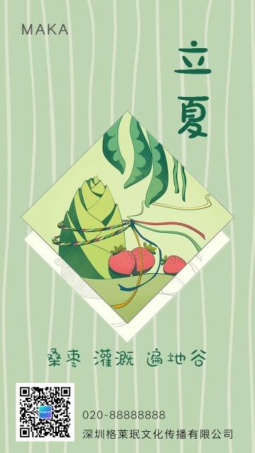 立夏二十四节气文化习俗民俗风俗企业宣传推广通用绿色简约清新卡通海报