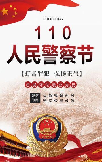 红色简约党建风格中国人民警察日公益宣传H5