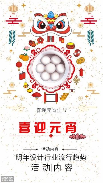 正月十五喜迎元宵节促销海报