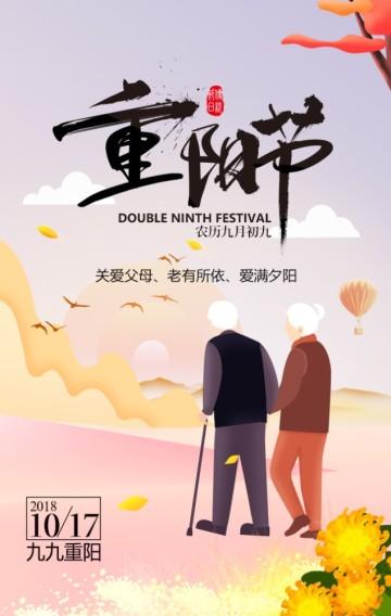 重阳节贺卡九九重阳祝福贺卡重阳节企业宣传