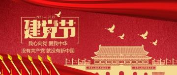 建党节庄重红色主色调微信公众号头图