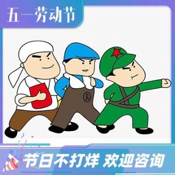 蓝色卡通风方时五一劳动节促销微信头像