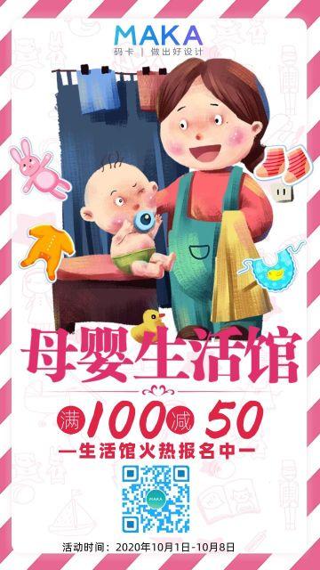 红色条纹创意母婴馆宣传促销海报模板