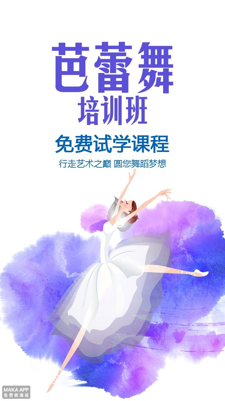 芭蕾舞教育培训招生宣传简章