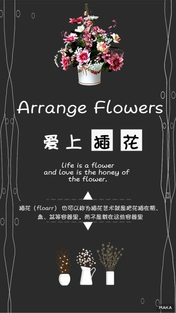 文艺极简日系清新植物唯美浪漫花店开业促销宣传海报