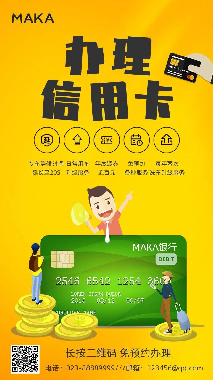 办理信用卡活动宣传海报