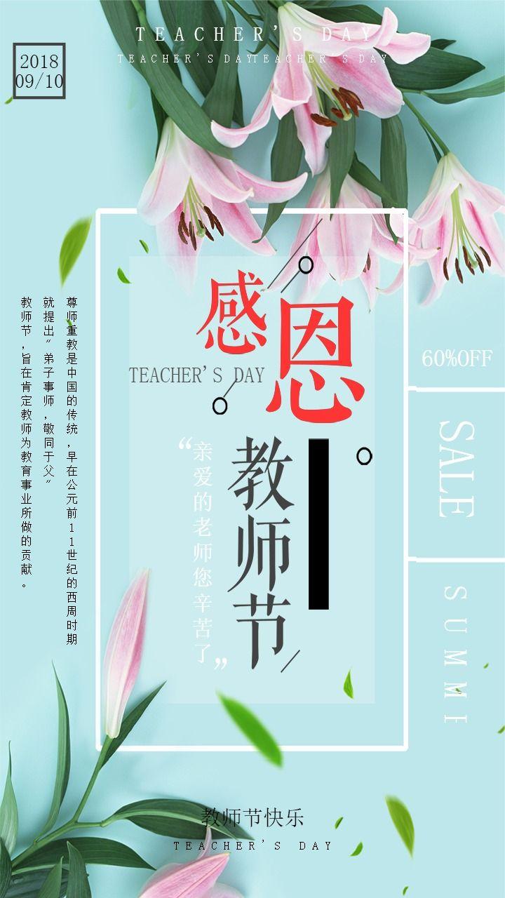 清新文艺蓝色9月10日教师节快乐 店铺教师节活动促销