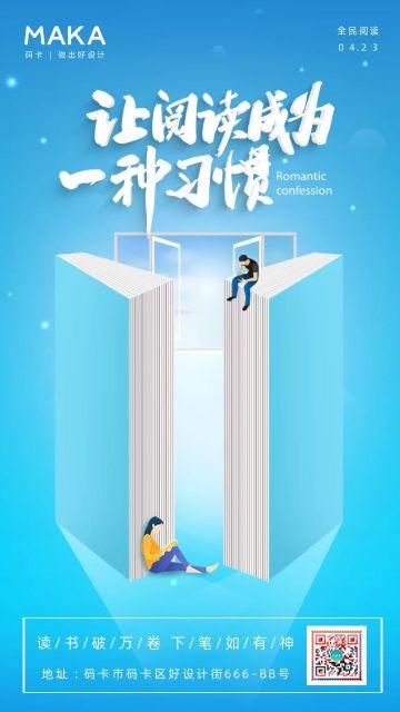 蓝色简约世界读书日节日宣传海报