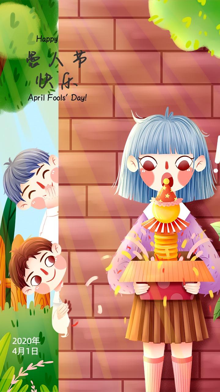 4月1日愚人节卡通整蛊手绘可爱男孩女孩插画