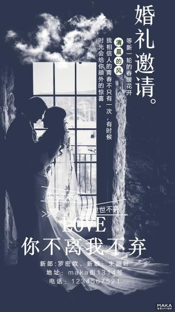 灰色文艺浪漫结婚请柬海报