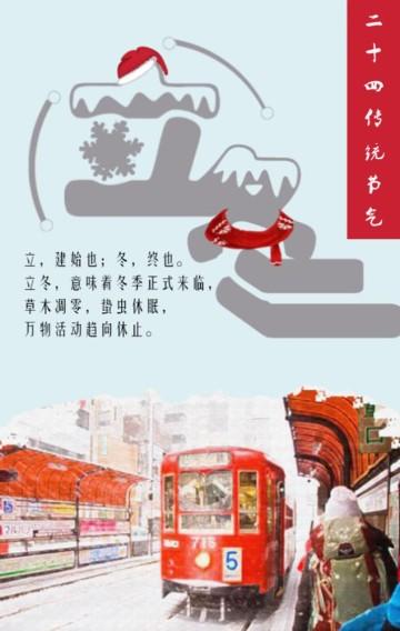 二十四节气之立冬节日祝福企业宣传H5