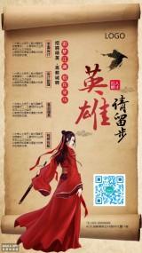 古风江湖招聘海报