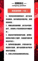 红色激情风格企业招聘人才招募宣传H5