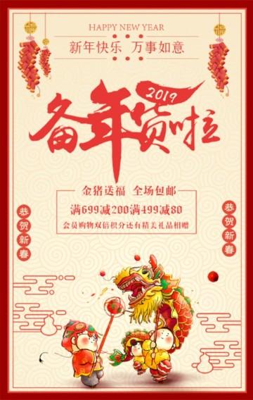 传统中国风年货盛典年终促销春节活动商家促销