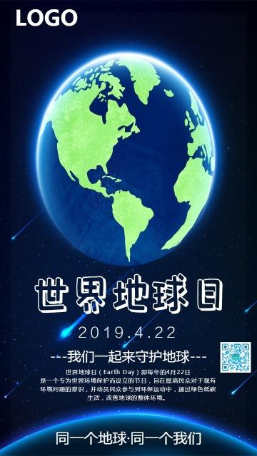 蓝色科技风世界地球日宣传海报