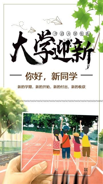清新文艺校园社团招生纳新