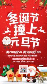 圣诞节撞上元旦节双旦红色喜庆节日海报