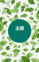 小清新绿色 通用模版