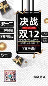 决战双12双十二黑金色背景海报