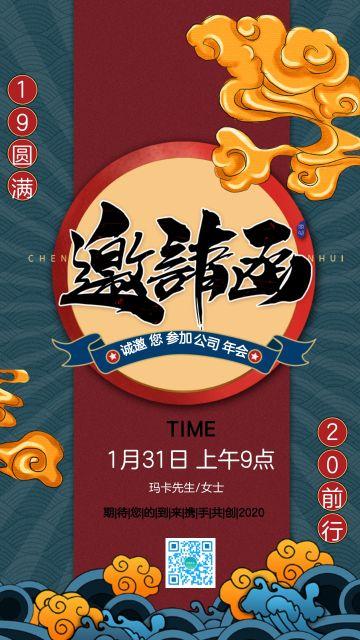 传统国潮邀请函海报企业公司邀请函宣传海报
