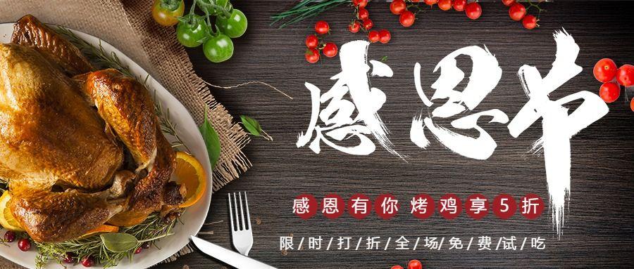 感恩节美食公众号封面大图