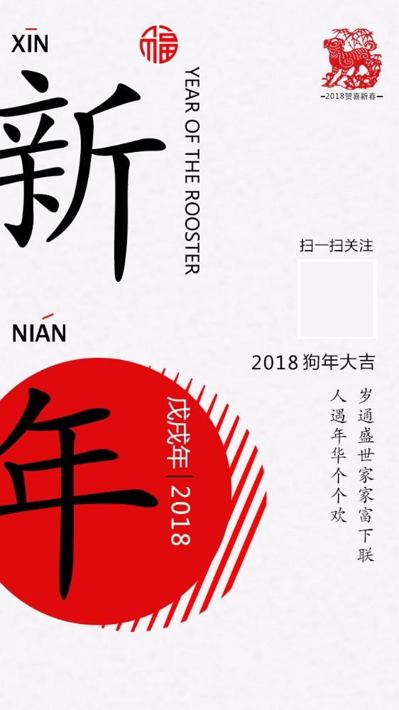 贺喜新春,新年,狗年大吉