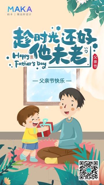 插画风格父亲节快乐海报
