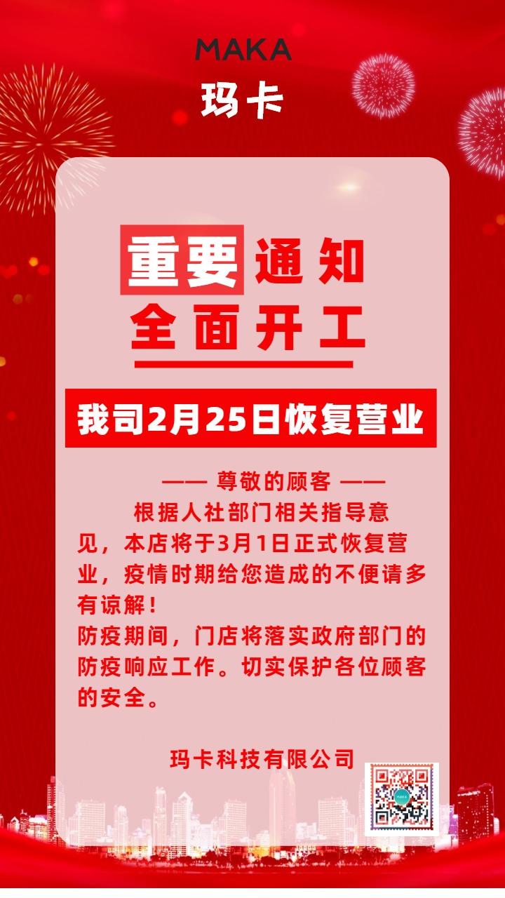 企业复工、开工中国风公司宣传海报