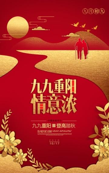 红色大气重阳节祝福贺卡/企业节日祝福宣传/重阳节贺卡/企业宣传