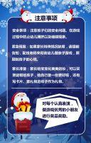圣诞节活动邀请函 圣诞节晚会