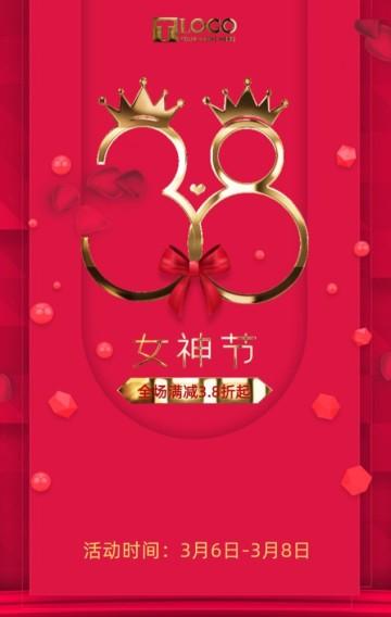 喜庆红金38妇女节女神节活动促销宣传