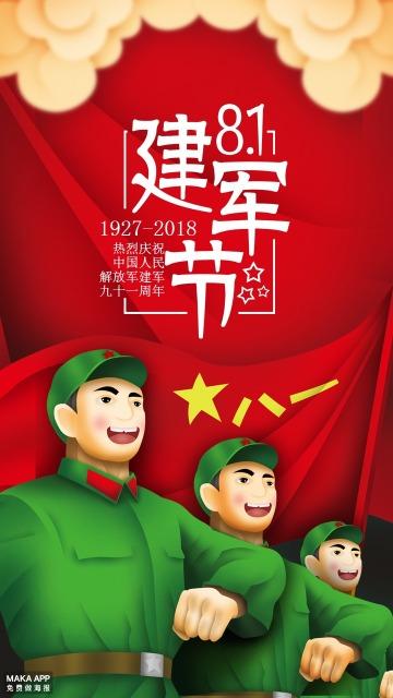 热烈庆祝 中国人民 解放军建军 九十一周年