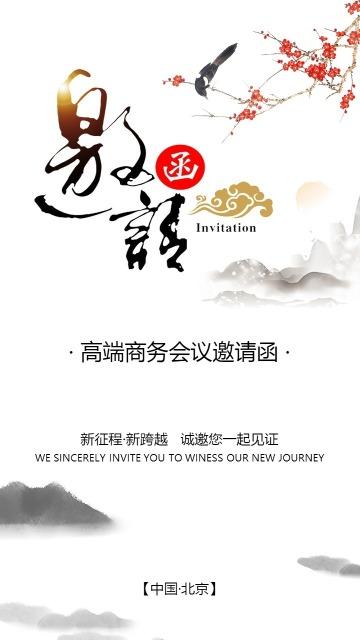 简约中式企业商务邀请函