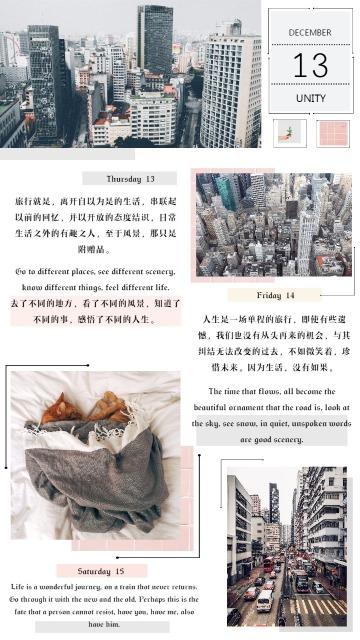 旅行记·小清新文艺旅行手帐记录设计宣传海报模板