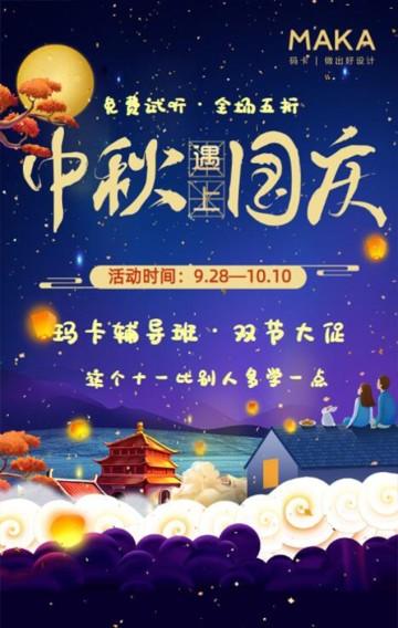 紫色唯美浪漫中秋国庆教育辅导培训招生宣传H5