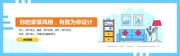 家居家具家私定制促销宣传手绘插画风店铺banner