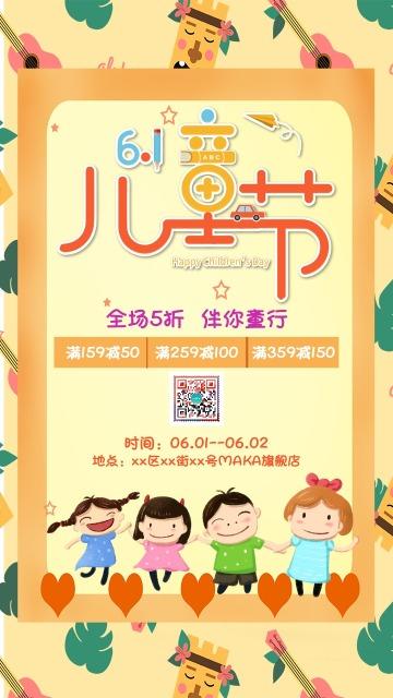卡通手绘黄色儿童节品促销活动活动宣传海报