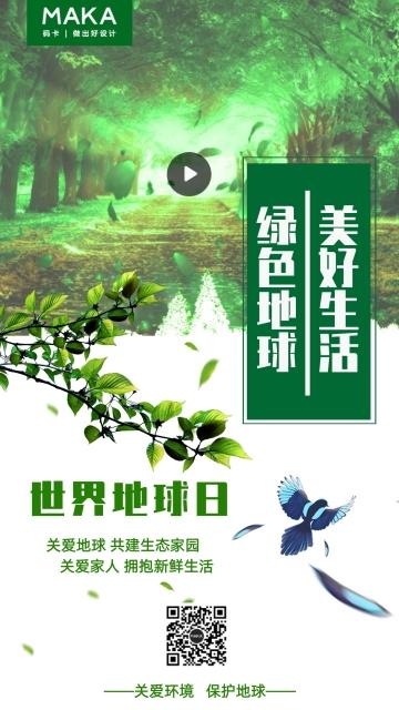 绿色清新世界地球日宣传手机视频模版