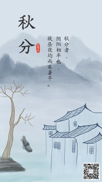 24节气之秋分中国风山水插画手绘手机海报