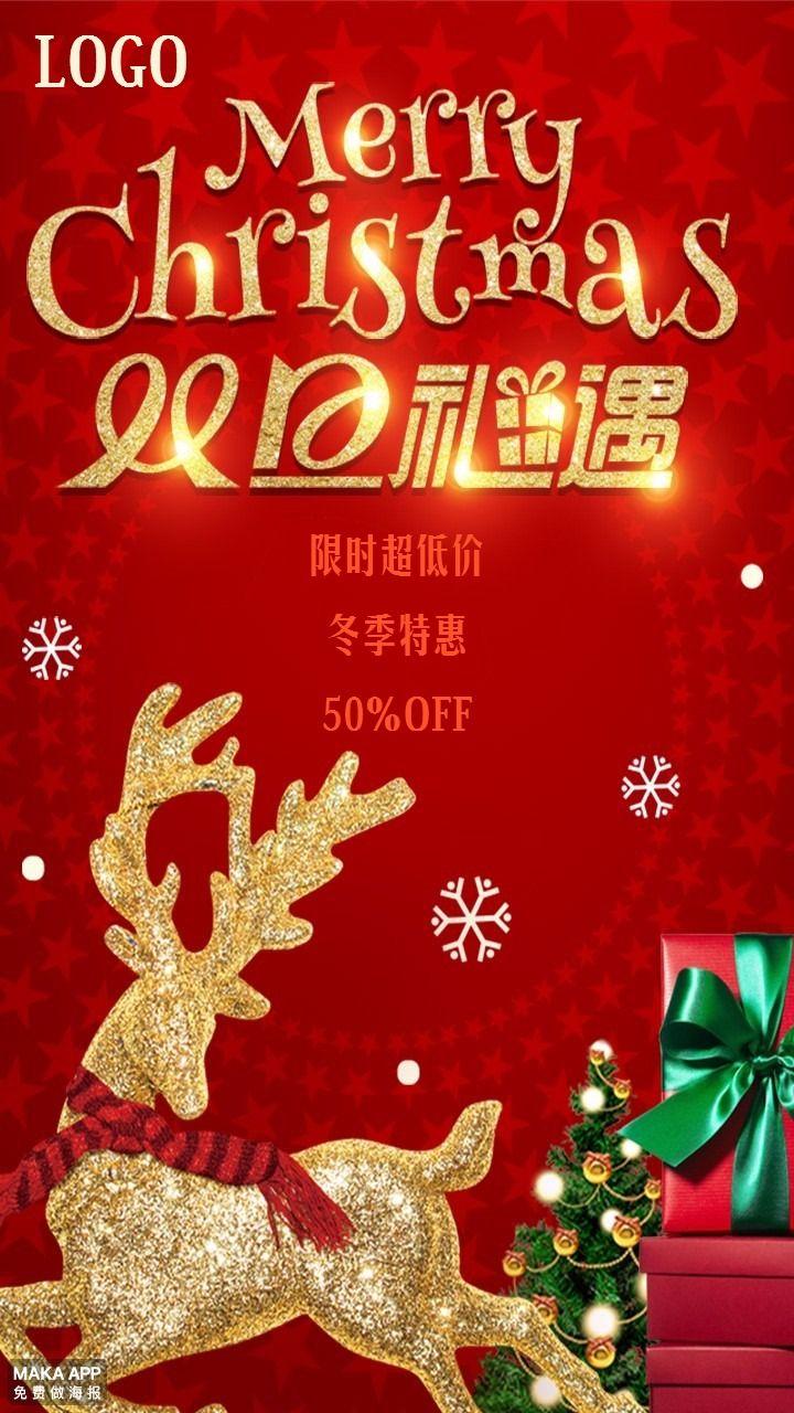 简约圣诞促销特惠海报。圣诞季打折促销通用海报,仅需修改促销文字部分。