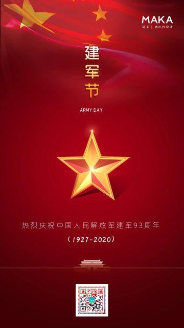 红色高端大气建军节节日宣传海报