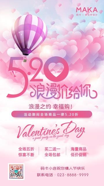粉色浪漫520情人节促销活动商业零售手机海报